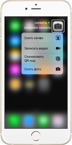 Дополнительные функции при помощи 3D Touch в iPhone