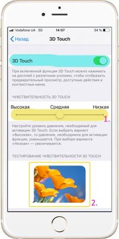 Настройка корректной работы 3D Touch в iPhone