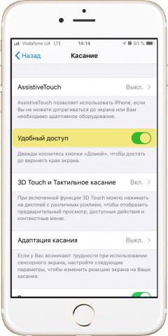 Функция удобного доступа к верхней части экрана в iPhone