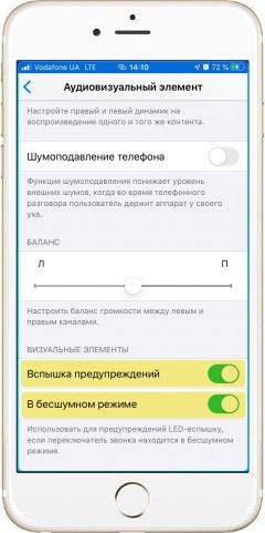 Активация вспышки в iPhone для работы в качестве индикатора уведомлений