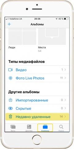 Недавно удаленные фото в iPhone