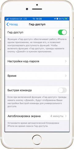Функция заморозки изображения на экране iPhone