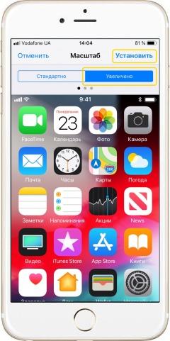 Как увеличить изображение на экране iPhone