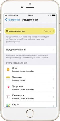 Активация предварительного просмотра уведомлений в iPhone