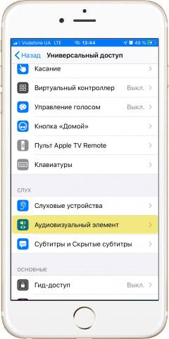 Меню включения шумоподавления в iPhone