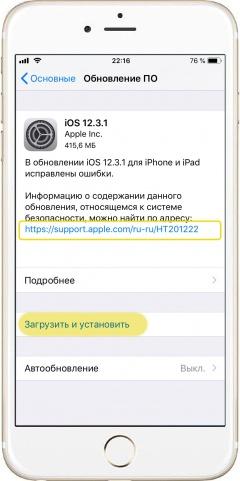 Обновление iOS на iPhone вручную