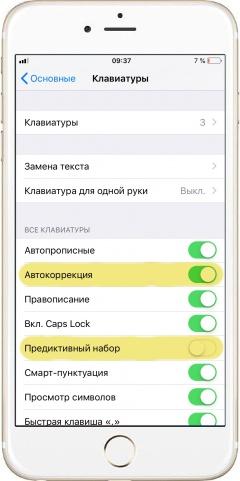 Отключение автоматического исправления ошибок при вводе текста в iPhone