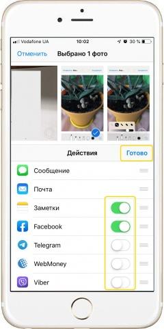 Активация расширений в программах iPhone