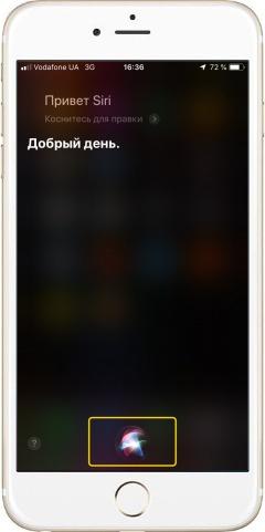 Органы управления при использовании Siri в iPhone