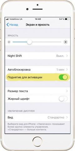 Включение функции поднятие iphone для активации