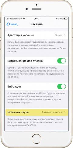 Настройка функции перенаправления звука вызова в iPhone