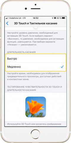 Настройка длительности тактильного касания в iPhone