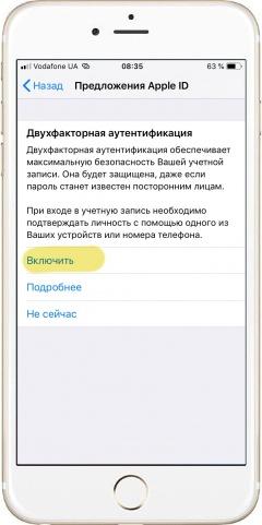 Включение двухфакторной аутентификации в iPhone