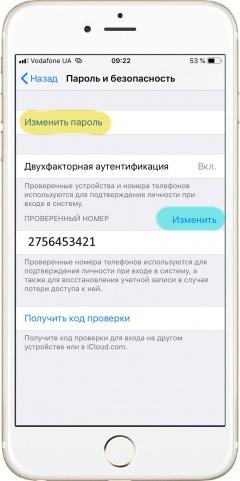 Изменение кода-пароля в iPhone