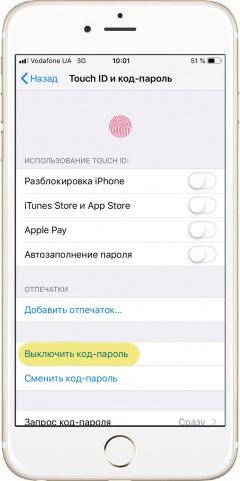 Отключение кода-пароля в iPhone