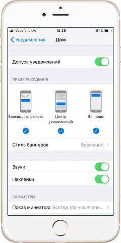 Настройки уведомлений в iPhone