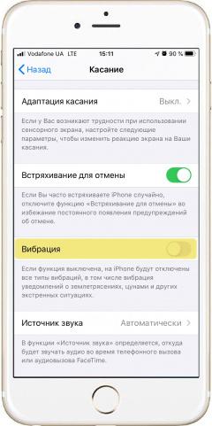 Если полностью отключена вибрация в iPhone