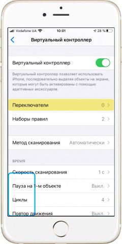 Настройка виртуальных переключателей в iPhone
