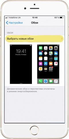 Выбор обоев для рабочего стола и экрана блокировки в iPhone