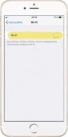 Меню отключения Wi-Fi в iPhone
