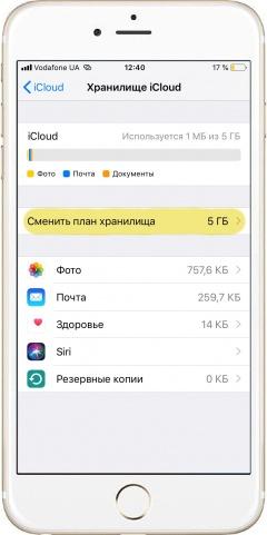 Увеличение объема хранилища iCloud в iPhone