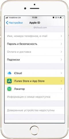 Настройки iTunes Store и App Store в iPhone