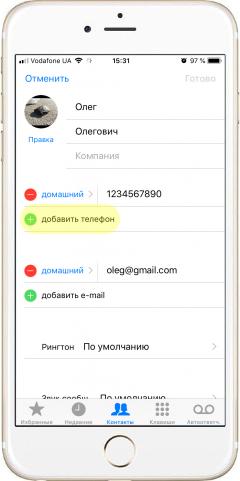 этикетка контакта iphone 6s